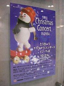 とうきゅうクリスマスコンサート